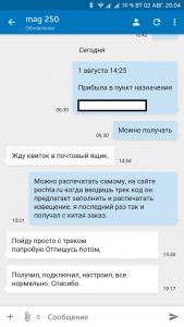 otzyv_mag250